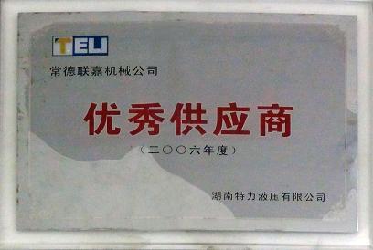 2006年度优秀供应商