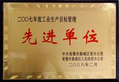 2007年工业生产目biaoguan理红旗单位