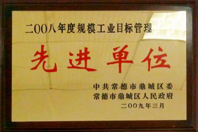 2008年工业生产目biaoguan理红旗单位